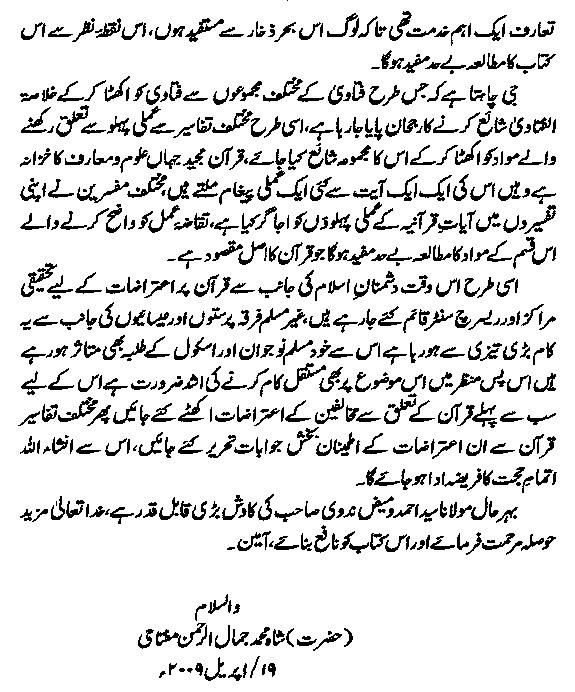 Quran facts Urdu