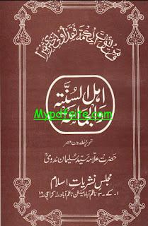 Ahle Sunnah Wal Jamaaht