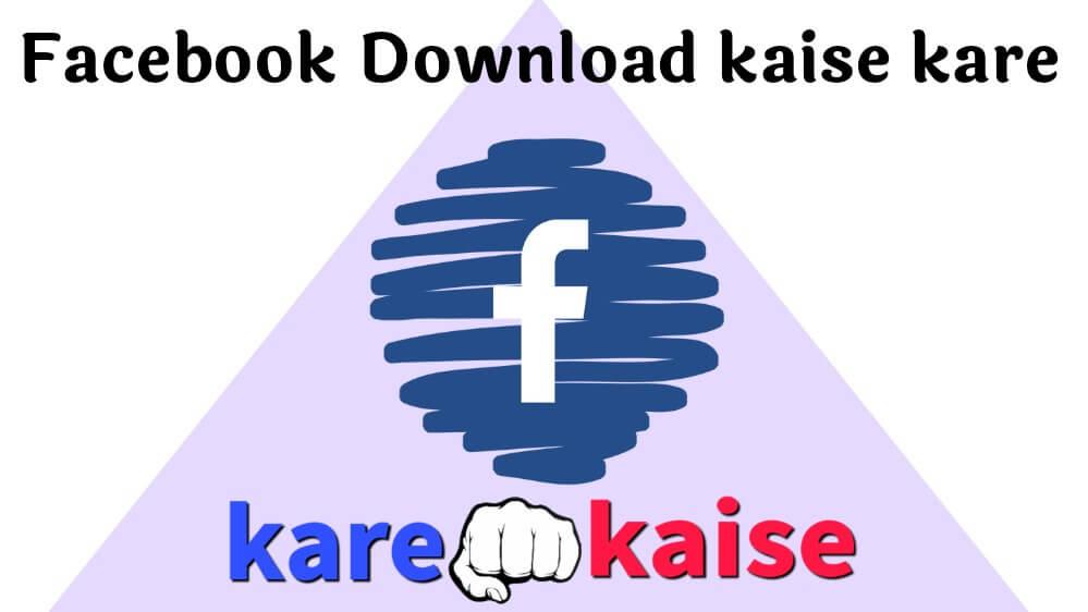 facebook-download-karne-ka-tarika