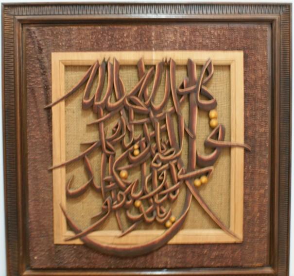 islamic framed art