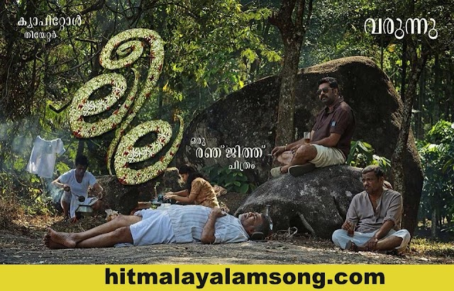 Vattolam Vaniyare – Leela Malayalam movie song Lyrics 2016