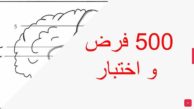 اكثر من 500 فرض و اختبار للعلوم الطبيعية للسنة الثانية ثانوي
