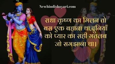 Radha Krishna Shayari