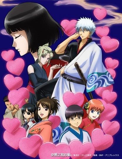 Gintama Love Potion