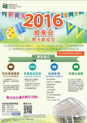 活動推介 : 2016香港教育大學校友日