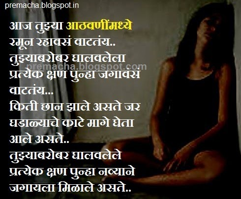 Marathi Kavita Marathi Love Prem dard sad virah Love sms Message मराठी कविता मजकूर मराठी प्रेम  sad boy lonely boy Images picture photo scraps wallpaper