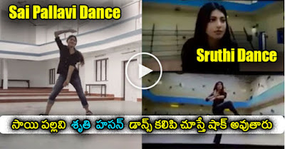 Shruthi Hasan Dance In Premam