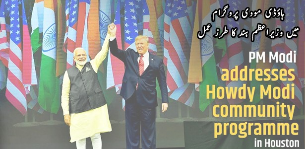 howdy-modi-program-india-pm