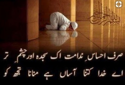 Islamic Poetry | Islamic Quotes | Urdu Quotes | Quptes About Life | Urdu Poetry World,Heart Touching Poetry,Poetry Wallpapers,Sad Poetry Images In Urdu About Love,Romantic Poetry Images,Poetry Pics,Best Urdu Poetry Images,Sad Poetry Images In 2 Lines