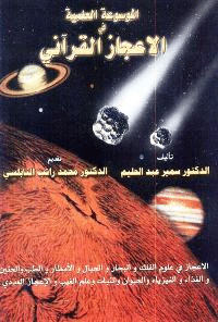 تحميل الموسوعة العلمية في الإعجاز القرآني - سمير عبد الحليم