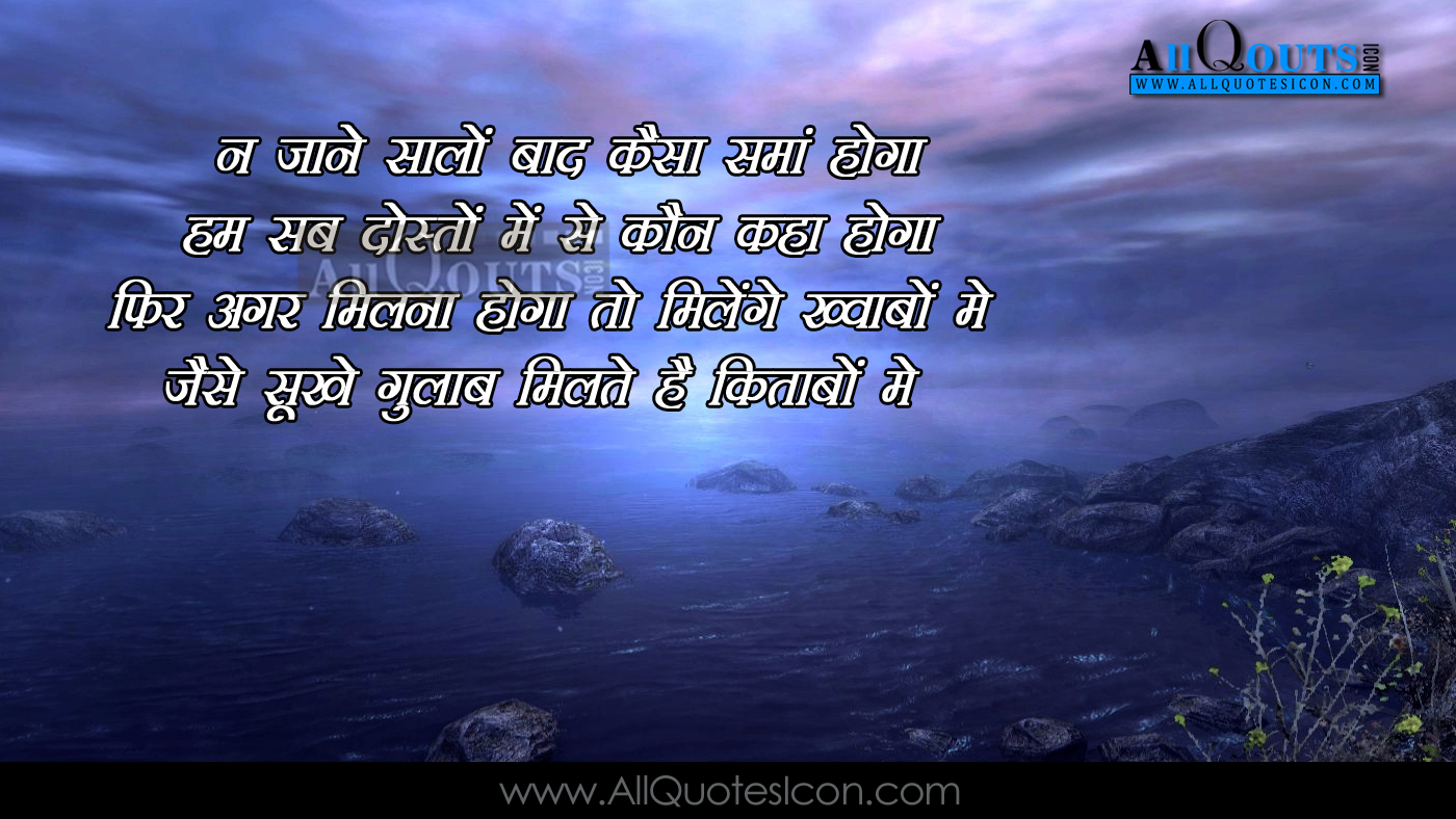 hindi friendship quotes hd wallpapers best inspiration