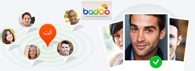 تحميل تطبيق بادو لهواتف الاندرويد والايفون مجانا Download badoo 2016 Free