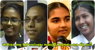 First four students of O/L speak about their achievement in school