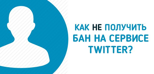 Бан на Твиттер