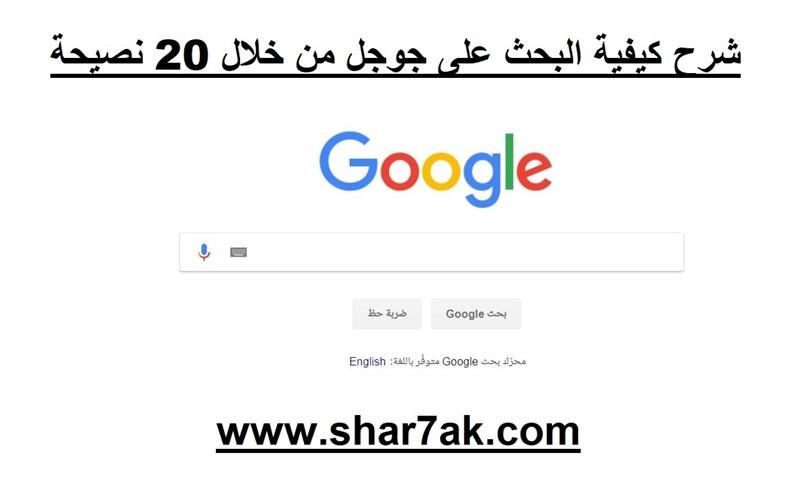 شرح كيفية البحث على جوجل إليك 20 نصيحة للبحث على جوجل