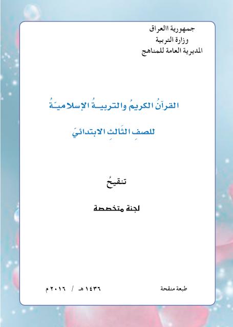 كتاب القرأن الكريم والتربية الأسلامية للصف الثالث الأبتدائي المنهج الجديد 2017