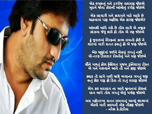 एक इच्छानुं मने दररोज वळगण जोइए Gujarati Gazal By Naresh K. Dodia