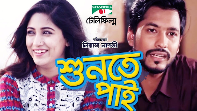 Shunte Pai (2017) Bangla Telefilm Natok Ft. Safa Kabir and Badhon HD