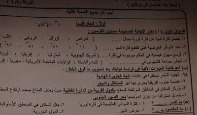 ورقة امتحان الدراسات محافظة كفر الشيخ الثالث الاعدادى 2017 الترم الاول