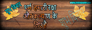 quotes,hindi,suv,vchaan