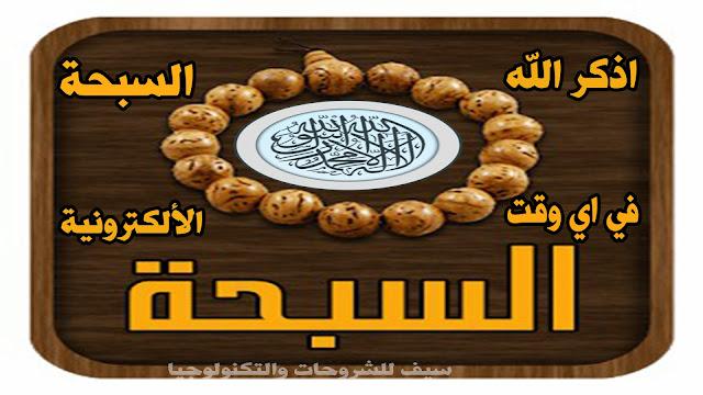 سلسلة تطبيقات وبرامج رمضانية لكل مسلم /الشرح الخامس : السبحة الألكترونية - تطبيق سيغنيك عن حمل اي سبحة معك