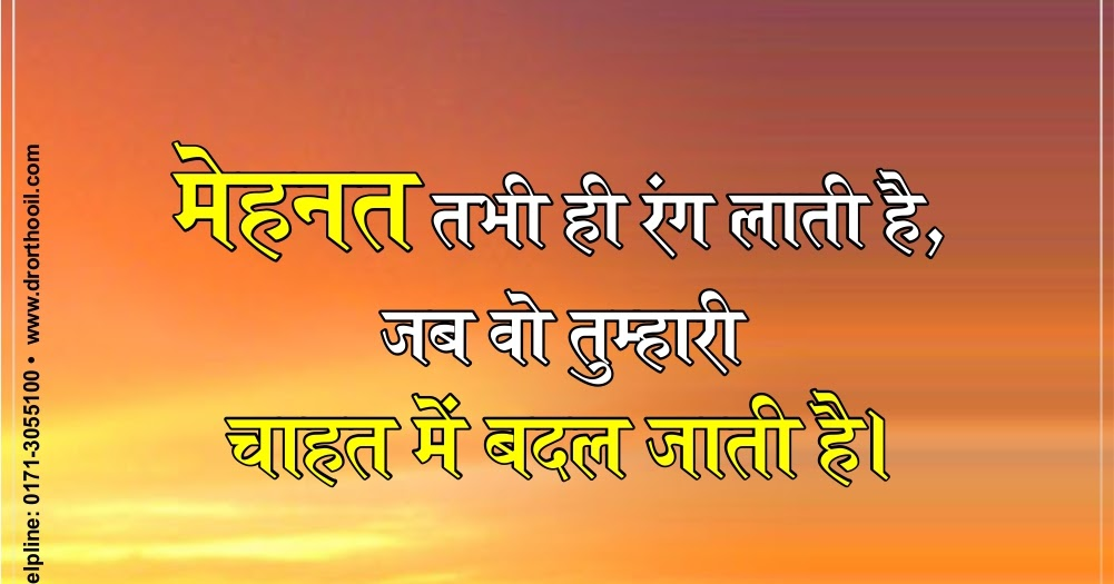 hindi version of hard work is the key to success 100- 200 words hindi essays, notes, articles, debates, paragraphs & speech अन्नपूर्णा जयंती (annapurna jayanti) (200 words) अब्राहम लिंकन (abraham lincoln) (150 words).