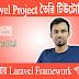Laravel Tutorial For Beginners Step By Step বাংলায় PHP Laravel Framework টিউটোরিয়াল পর্ব ২ - Create Laravel Project