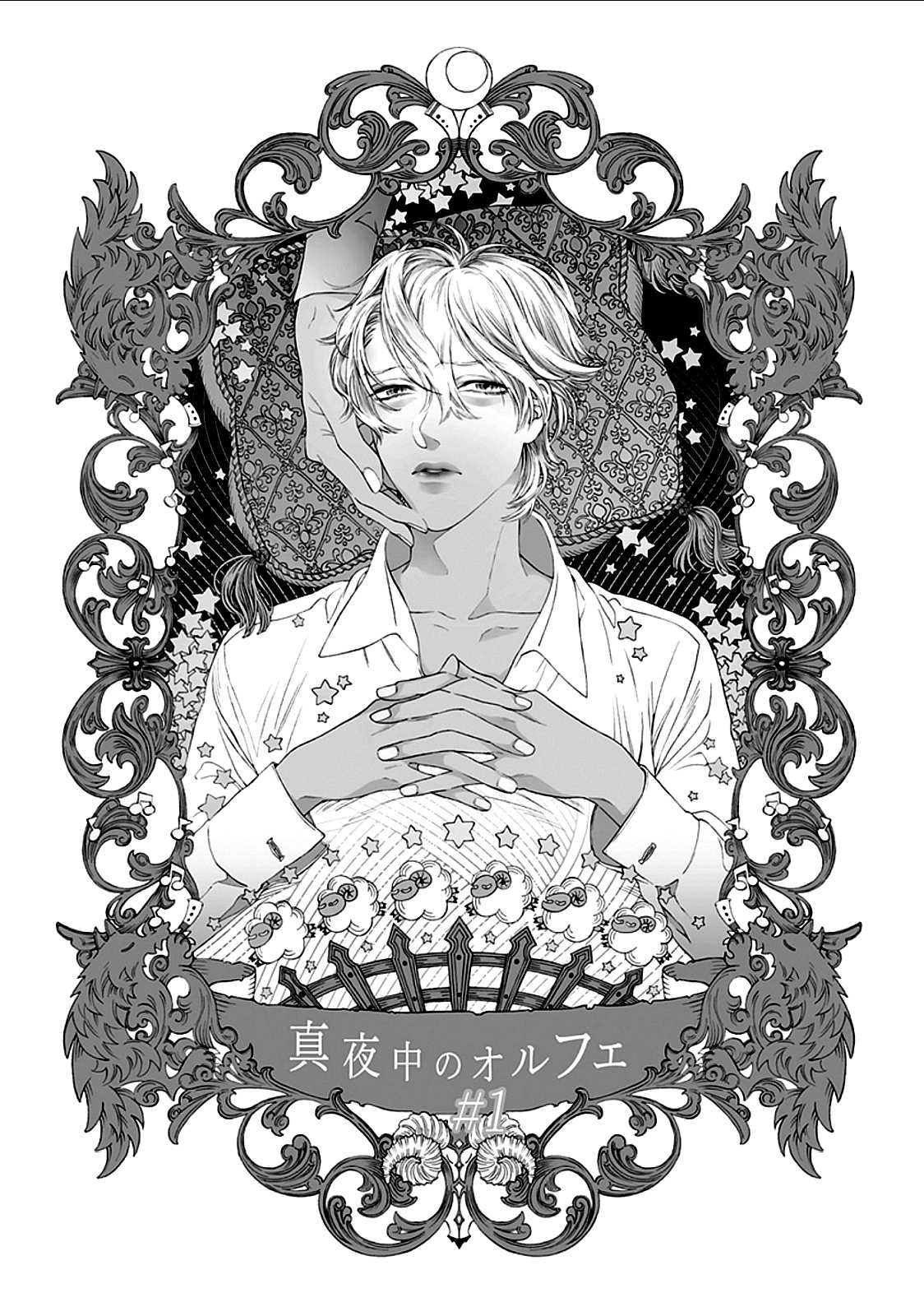 Orpheus of midnight - Chapter 1