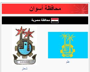 الان اخبار اعتماد نتيجة الشهادة الابتدائيه والاعداديه 2015 أخر العام بمحافظة اسوان