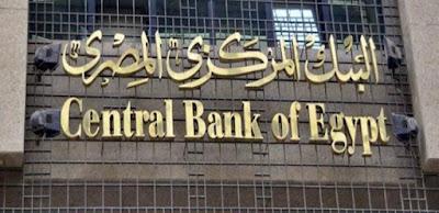 البنك المركزي المصري