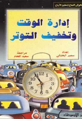 تحميل كتاب إدارة الوقت وتخفيف التوتر pdf سمير البعلبكي