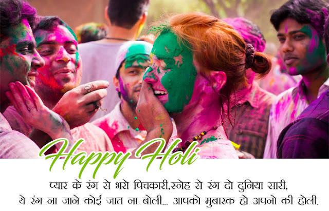 Happy Holi Pic Download