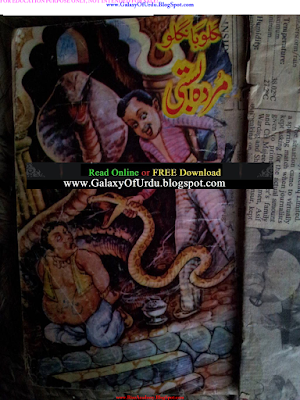 Aangloo Bangloo aur Murda Basti Part 12
