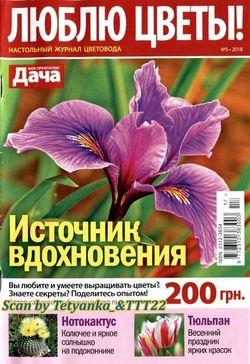 Читать онлайн журнал Люблю цветы! (№5 май 2018) или скачать журнал бесплатно