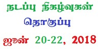 TNPSC Current Affairs June 20-22, 2018 (Tamil) - Download as PDF