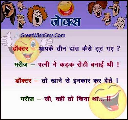 Pati Patni Funny Hindi Jokes Pictures