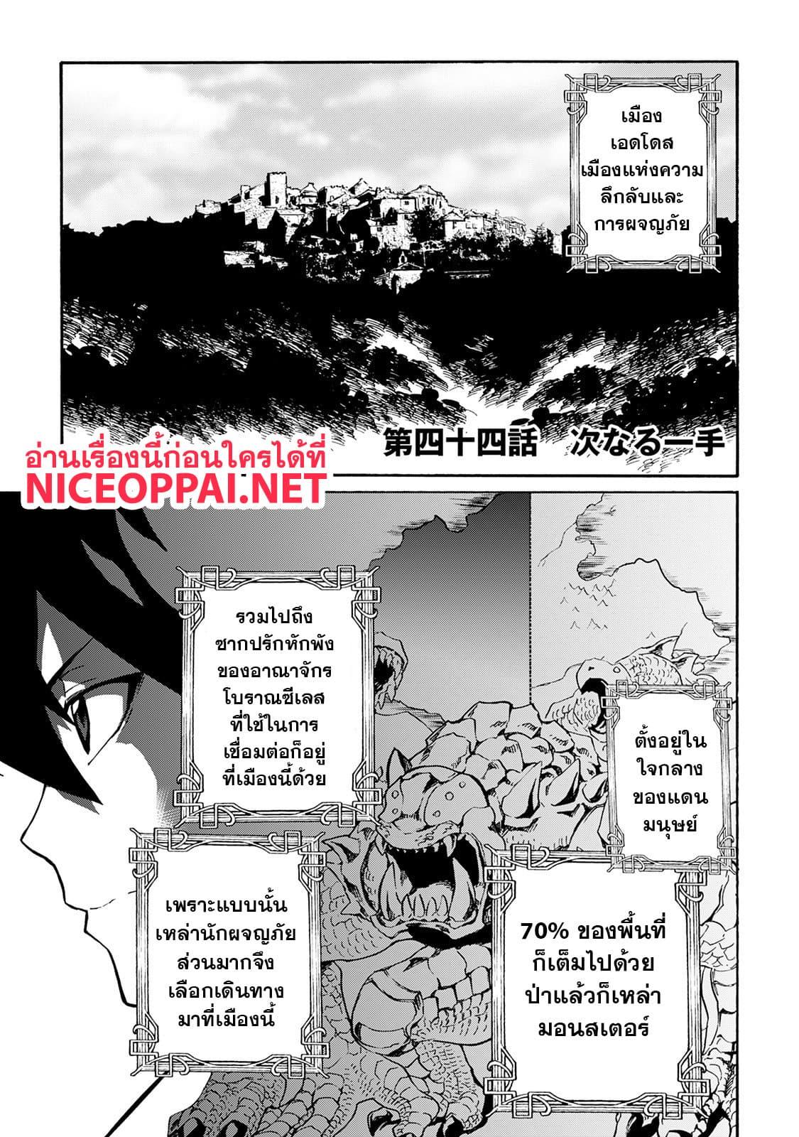 Tsuyokute New Saga ตอนที่ 44