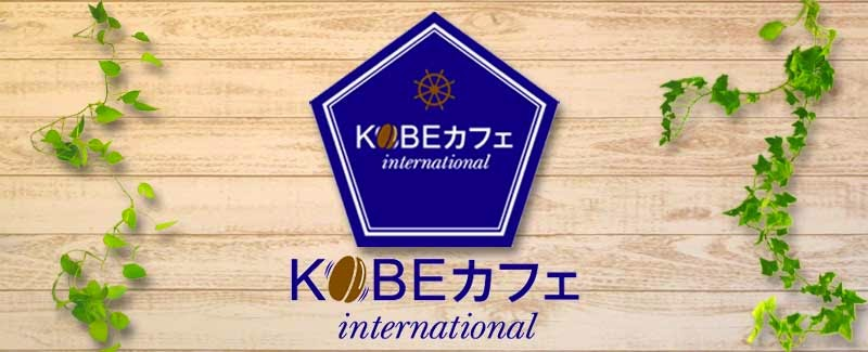 KOBE Coffee international + Kimono Upcycle [Wafu Colle]