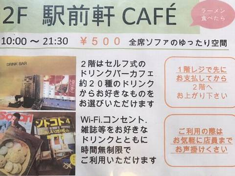 HP情報1 飛騨高山 駅前軒2F CAFE Lounge