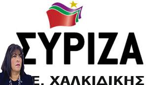 H ΝΕ ΣΥΡΙΖΑ Χαλκιδικής για τις απειλές εναντίον της βουλευτού Κατερίνας Ιγγλέζη