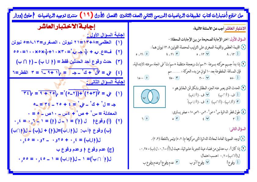 اجابات إختبارات كتاب تطبيقات الرياضيات للثانى الثانوى %25D8%25AD%25D9%2584%2B%25D9%2586%25D9%2585%25D8%25A7%25D8%25B0%25D8%25AC%2B%25D8%25A5%25D8%25AE%25D8%25AA%25D8%25A8%25D8%25A7%25D8%25B1%25D8%25A7%25D8%25AA%2B%25D9%2583%25D8%25AA%25D8%25A7%25D8%25A8%2B%25D8%25AA%25D8%25B7%25D8%25A8%25D9%258A%25D9%2582%25D8%25A7%25D8%25AA%2B%25D8%25A7%25D9%2584%25D8%25B1%25D9%258A%25D8%25A7%25D8%25B6%25D9%258A%25D8%25A7%25D8%25AA%2B%2B%25D9%2584%25D9%2584%25D8%25B5%25D9%2581%2B%25D8%25A7%25D9%2584%25D8%25AB%25D8%25A7%25D9%2586%25D9%2589%2B%2B%25D8%25A7%25D9%2584%25D8%25AB%25D8%25A7%25D9%2586%25D9%2588%25D9%2589%2B%25D8%25A7%25D9%2584%25D9%2582%25D8%25B3%25D9%2585%2B%25D8%25A7%25D9%2584%25D8%25B9%25D9%2584%25D9%2585%25D9%2589%2B%25D8%25A7%25D9%2584%25D9%2581%25D8%25B5%25D9%2584%2B%25D8%25A7%25D9%2584%25D8%25AF%25D8%25B1%25D8%25A7%25D8%25B3%25D9%2589%2B%25D8%25A7%25D9%2584%25D8%25A3%25D9%2588%25D9%2584%2B2016%2B-%2B2017_020