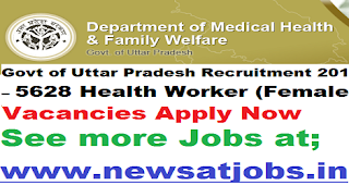uttar-pradesh-health-worker-job-2017