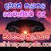 Lagna Palapala Ada Dawase  | ලග්න පලාපල | Sathiye Lagna Palapala 2020 | 2020-11-02