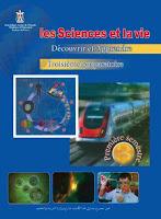 تحميل كتاب العلوم باللغة الانجليزية للصف الثالث الاعدادى الترم الاول