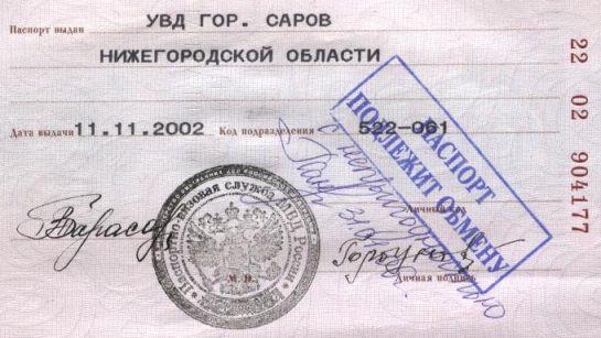 фото Паспорт со штампом о замене