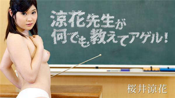 Watch 1239 Ryouka Sakurai