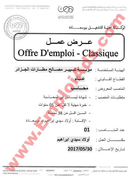 إعلان عرض عمل بمؤسسة تسيير مصالح مطارات الجزائر ولاية المسيلة ماي 2017