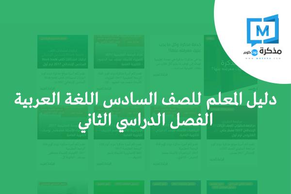 دليل المعلم للصف السادس اللغة العربية الفصل الدراسي الثاني