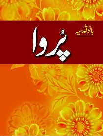download urdu pdf books, best urdu novels, free urdu novels, Novels, online urdu novels, read online urdu novels, romantic novels in urdu, Urdu Books, Urdu novels, urdu novels online,