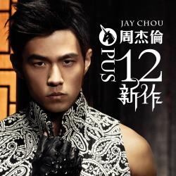 Reign of WELLY: Bi Jiao Da De Da Ti Qin 比較大的大提琴 (Relatively Larger Cello) Chinese PinYin & English Translation Lyrics 歌詞 ~ Jay ...